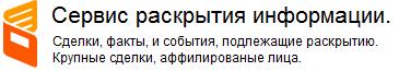 Сервис раскрытия информации Logo